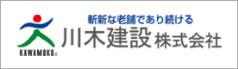 川木建設 株式会社