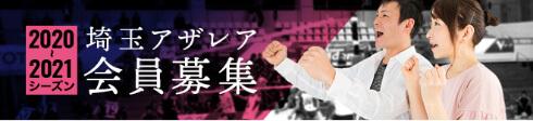 2020〜2021シーズン 埼玉アザレア会員募集